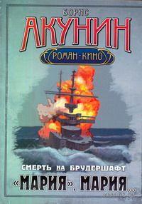 """Смерть на брудершафт. """"Мария"""", Мария... (фильма седьмая - мягкая обложка). Борис Акунин"""