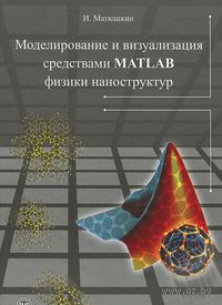 Моделирование и визуализация средствами Matlab физики наноструктур. Игорь Матюшкин