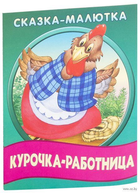 Курочка-работница — фото, картинка
