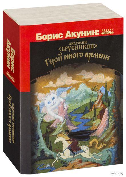Герой иного времени (м). Анатолий Брусникин