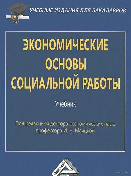 Экономические основы социальной работы. Вадим Евсеев, И. Маяцкая