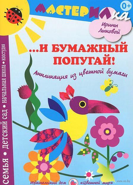 ...И бумажный попугай! Аппликация из цветной бумаги. Ирина Лыкова