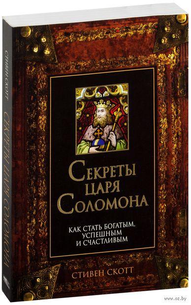 Секреты царя Соломона (м). Стивен Скотт