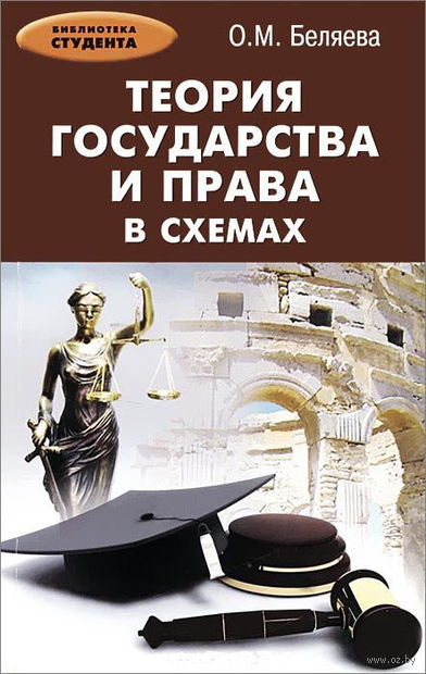 Теория государства и права в схемах. Ольга Беляева