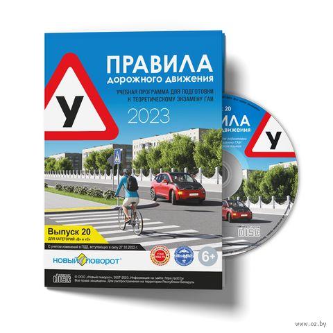 """Диск с учебной программой """"Правила дорожного движения 2020"""" — фото, картинка"""