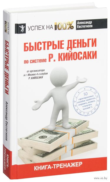 Быстрые деньги. Александр Евстегнеев