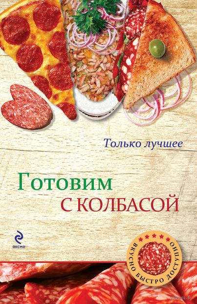 Готовим с колбасой. И. Бородина, И. Озеров, А. Васильев