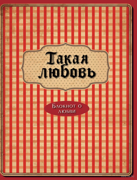 "Блокнот ""Такая любовь"" (170х215 мм; красный)"