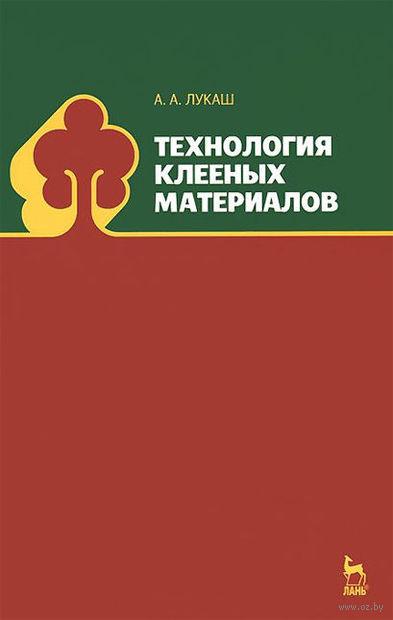 Технология клееных материалов. Александр Лукаш