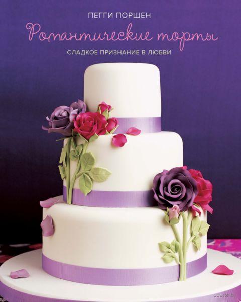Романтические торты: сладкое признание в любви. Пегги Поршен