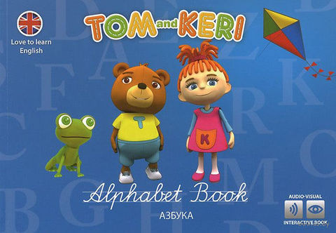 Том и Кери. Азбука (+ DVD). Клэр Селби