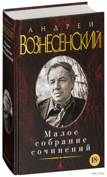 Андрей Вознесенский. Малое собрание сочинений. Андрей Вознесенский