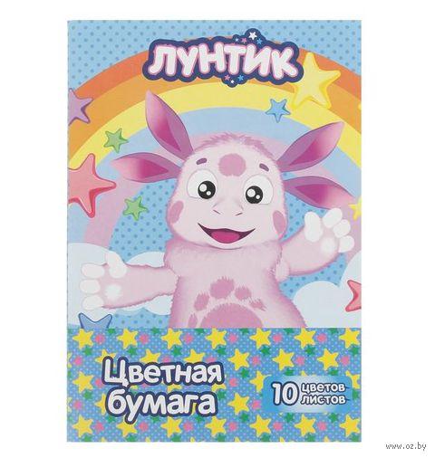 """Бумага цветная """"Лунтик"""" (10 листов)"""