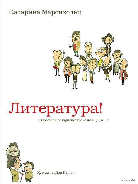 Литература! Кругосветное путешествие по миру книг. Катарина Маренхольц