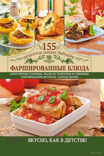 Фаршированные блюда — фото, картинка