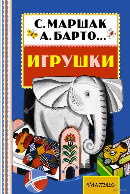 Игрушки. Агния Барто, Сергей Михалков, Самуил Маршак