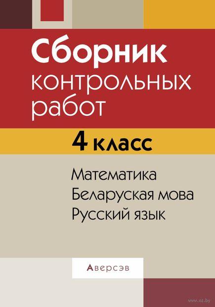 Сборник контрольных работ. 4 класс. Математика. Беларуская мова. Русский язык
