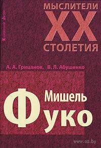 Мишель Фуко. Александр Грицанов