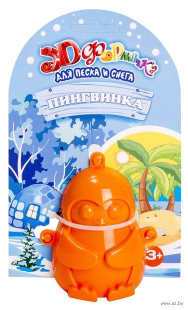 """Формочка для игры в песочнице """"3D. Пингвинка"""" — фото, картинка"""