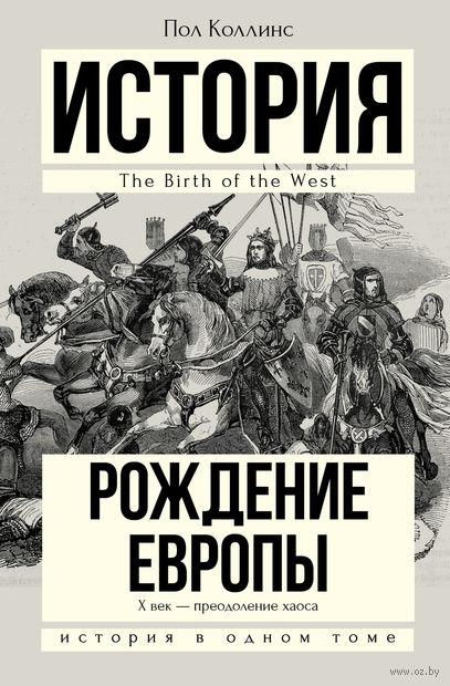 Рождение Европы. Пол Коллинс