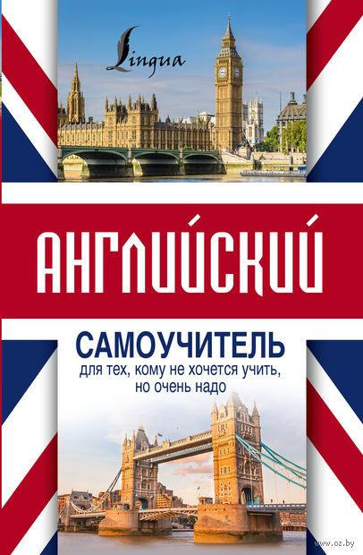 Английский самоучитель для тех, кому не хочется учить, но очень надо. Сергей Матвеев