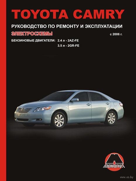 Toyota Camry с 2006 г. Руководство по ремонту и эксплуатации