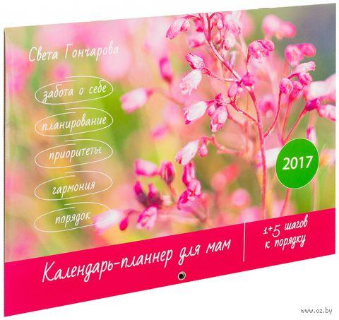Календарь для мам на 2017 год. С. Гончарова