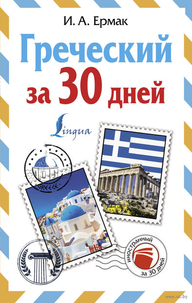 Греческий за 30 дней — фото, картинка