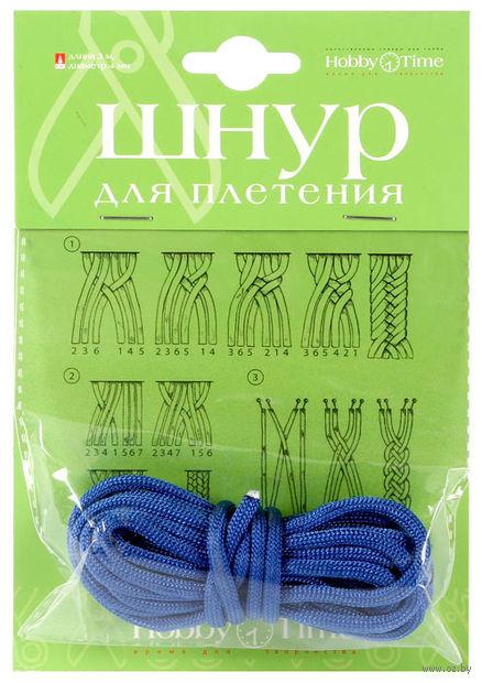 Шнур для плетения (3 м; синий; арт. 2-153/06) — фото, картинка