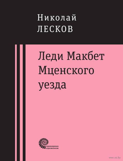 Леди Макбет Мценского уезда. Очерк (м) — фото, картинка
