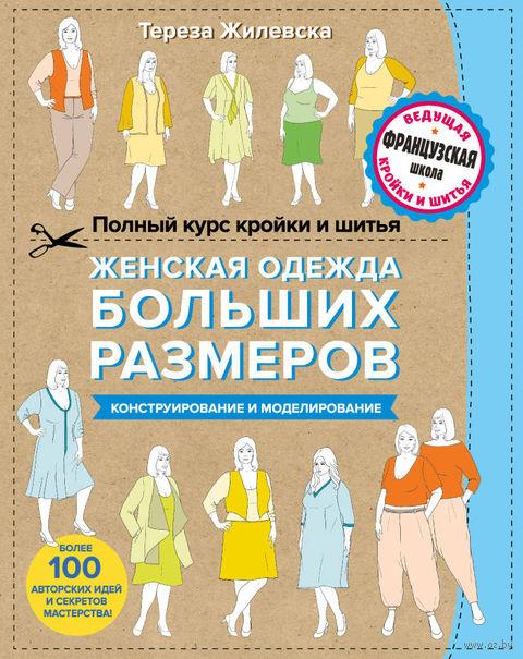Полный курс кройки и шитья. Женская одежда больших размеров. Конструирование и моделирование — фото, картинка