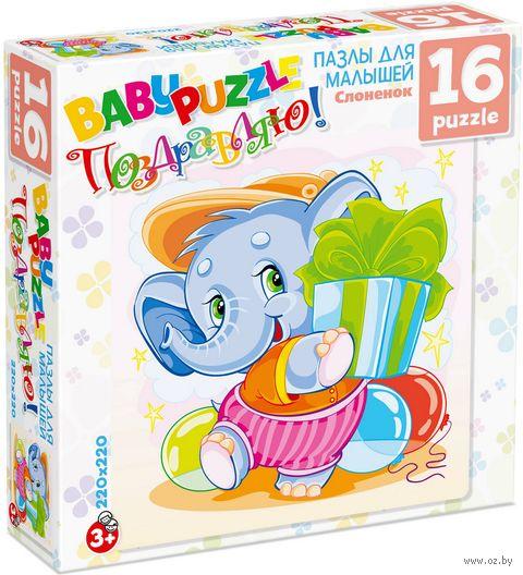 """Пазл """"Baby Puzzle. Поздравляю! Слоненок с подарком"""" (16 элементов) — фото, картинка"""
