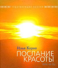 Послание Красоты. Илья Короп