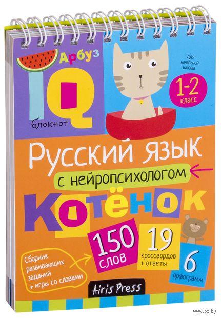 Русский язык с нейропсихологом. 1-2 класс — фото, картинка
