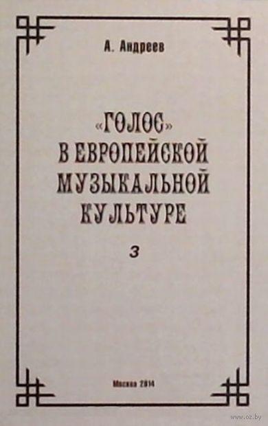 """""""Голос"""" в европейской музыкальной культуре. Выпуск 3 — фото, картинка"""