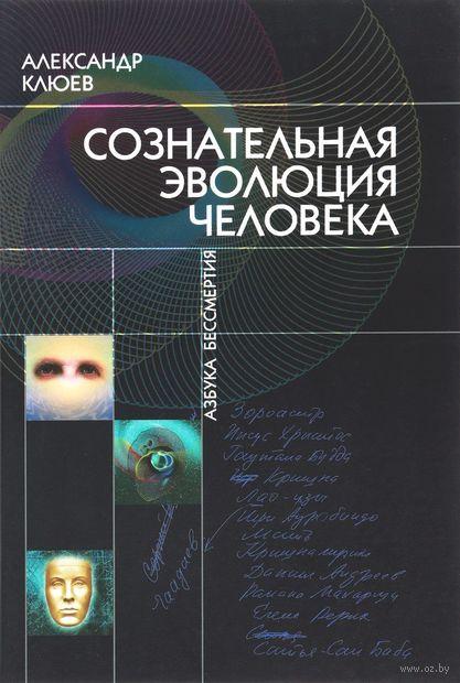 Сознательная Эволюция Человека (сборник из 3-х книг) — фото, картинка