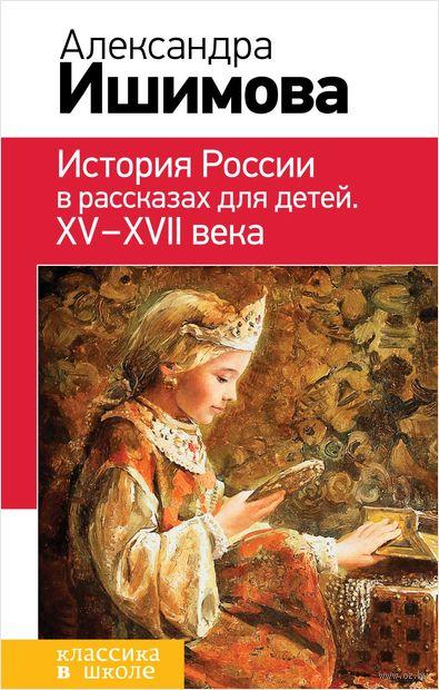 История России в рассказах для детей. ХV-ХVII века — фото, картинка