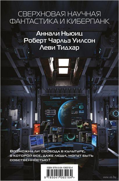 Сверхновая научная фантастика и киберпанк — фото, картинка