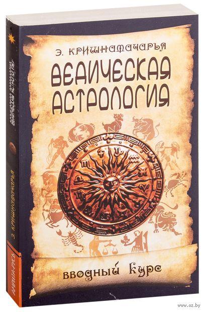 Ведическая астрология. Вводный курс. Эккирала Кришнамачарья