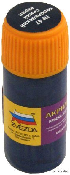 Акриловая краска для моделей (Королевская - синяя, АКР47)
