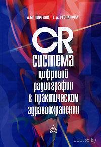 CR-система цифровой радиографии в практическом здравоохранении. Лев Портной, Елена Степанова