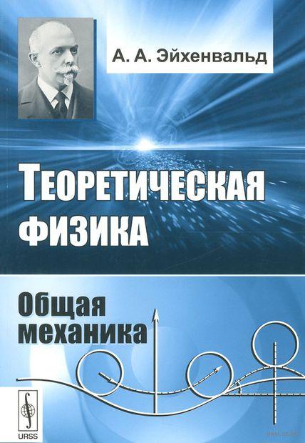 Теоретическая физика. Общая механика (м) — фото, картинка