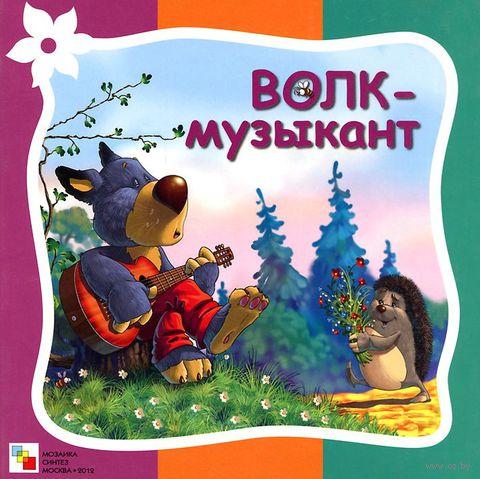 Волк-музыкант — фото, картинка