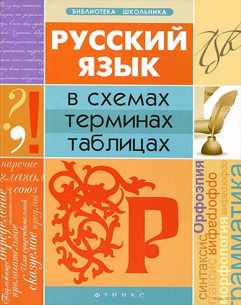 Русский язык в схемах, терминах, таблицах. О. Оконевская
