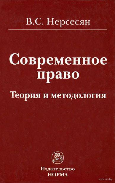 Современное право. Теория и методология. В. Нерсесян