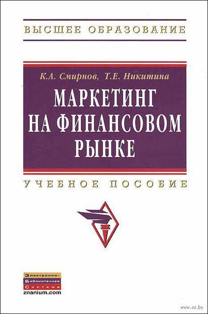 Маркетинг на финансовом рынке. Ким Смирнов, Т. Никитина