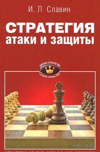 Стратегия атаки и защиты. И. Славин