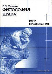 Философия права. Идеи и предположения. Валерий Малахов