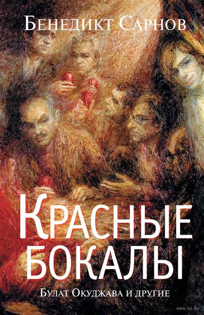 Красные бокалы. Булат Окуджава и другие. Бенедикт Сарнов
