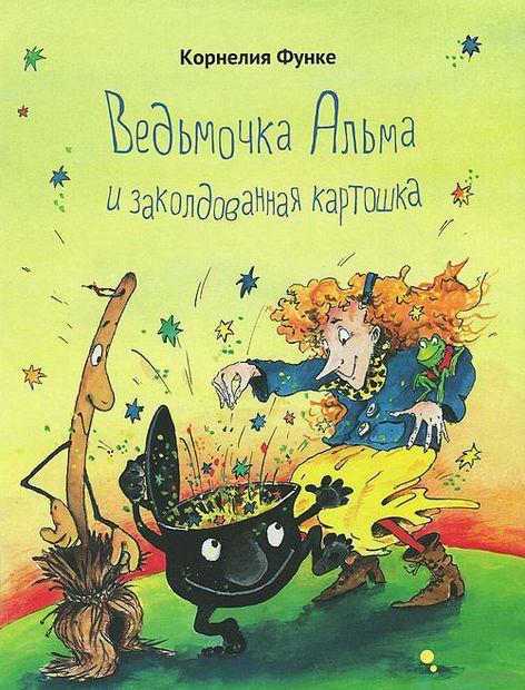 Ведьмочка Альма и заколдованная картошка. Корнелия Функе